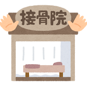 大阪の整骨院とは