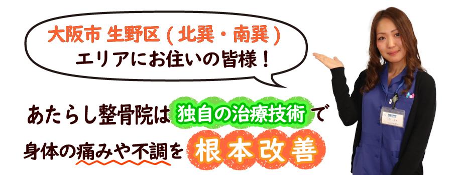 大阪市生野区(北巽、南巽)エリアの皆様。あたらし整骨院は独自治療技術で身体の痛みや不調を根本改善致します。